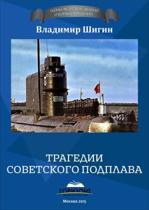 Трагедии советского подплава photo №1