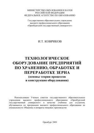 Технологическое оборудование предприятий по хранению, обработке и переработке зерна photo №1