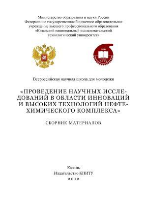 Проведение научных исследований в области инноваций и высоких технологий нефтехимического комплекса Foto №1