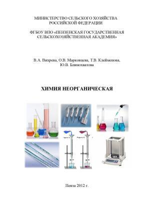 Химия неорганическая Foto №1