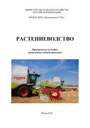 Растениеводство Foto №1