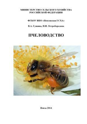 Пчеловодство photo №1