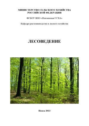 Лесоведение Foto №1