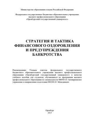 Стратегия и тактика финансового оздоровления и предупреждения банкротства photo №1