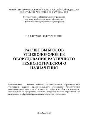 Расчет выбросов углеводородов из оборудования различного технологического назначения photo №1