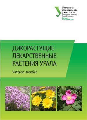 Дикорастущие лекарственные растения Урала