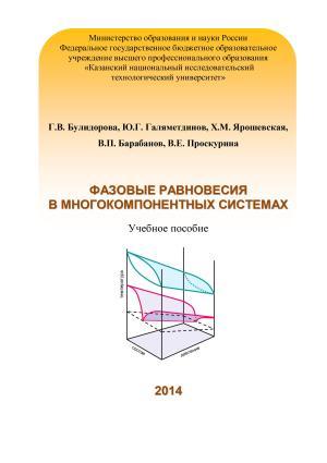 Фазовые равновесия в многокомпонентных системах Foto №1