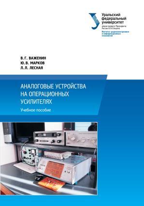 Аналоговые устройства на операционных усилителях photo №1