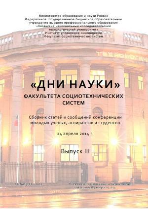 «Дни науки» факультета социотехнических систем. Выпуск III photo №1