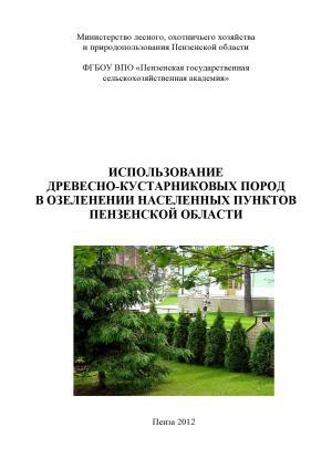 Использование древесно-кустарниковых пород в озеленении населенных пунктов Пензенской области Foto №1