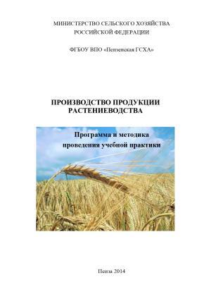 Производство продукции растениеводства Foto №1
