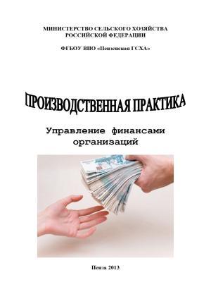 Производственная практика. Управление финансами организаций photo №1