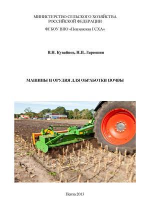 Машины и орудия для обработки почвы photo №1