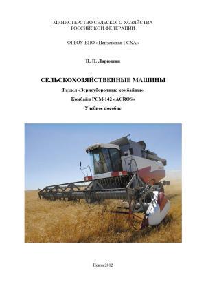 Сельскохозяйственные машины. Раздел «Зерноуборочные комбайны». Комбайн «ACROS» photo №1