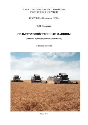 Сельскохозяйственные машины photo №1