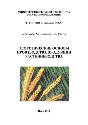 Теоретические основы производства продукции растениеводства Foto №1