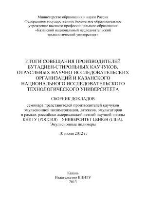 Итоги совещания производителей бутадиен-стирольных каучуков, отраслевых научно-исследовательских организаций и Ка photo №1