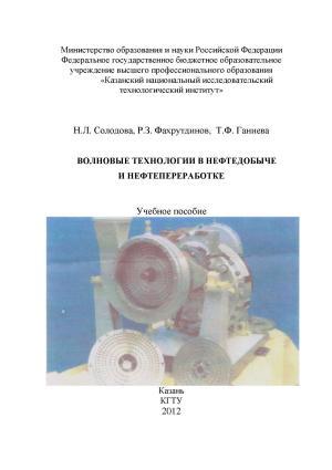 Волновые технологии в нефтедобыче и нефтепереработке photo №1