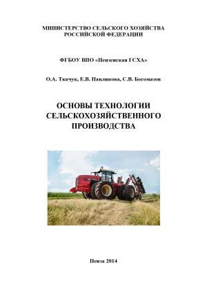Основы технологии сельскохозяйственного производства Foto №1