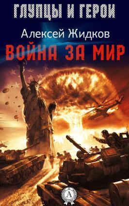 Война за мир Foto №1