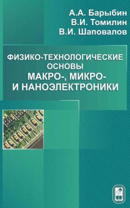 Физико-технологические основы макро-, микро- и наноэлектроники photo №1