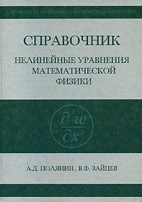 Справочник по нелинейным уравнениям математической физики photo №1