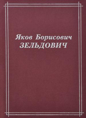 Яков Борисович Зельдович (воспоминания, письма, документы) Foto №1