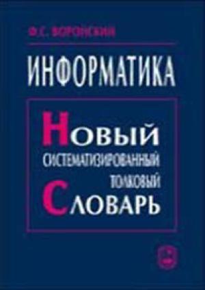 Информатика. Новый систематизированный толковый словарь photo №1