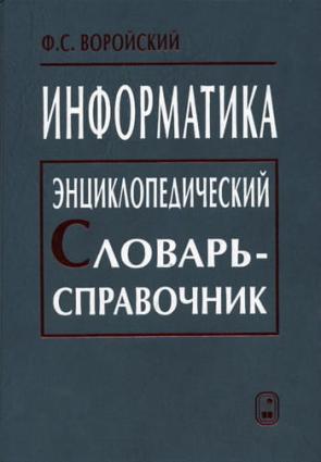 Информатика. Энциклопедический словарь-справочник photo №1