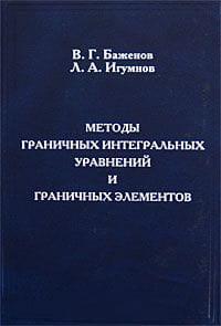 Методы граничных интегральных уравнений и граничных элементов photo №1