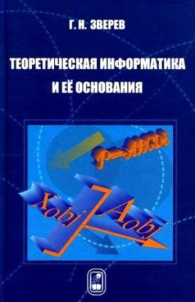 Теоретическая информатика и ее основания photo №1