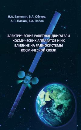 Электрические ракетные двигатели космических аппаратов и их влияние на радиосистемы космической связи photo №1