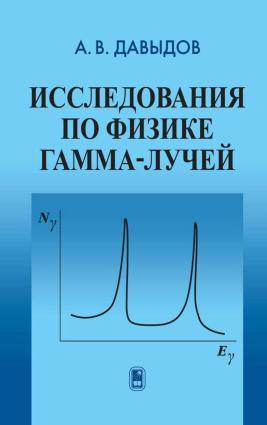 Исследования по физике гамма-лучей Foto №1