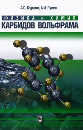 Физика и химия карбидов вольфрама Foto №1