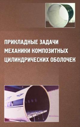 Прикладные задачи механики композитных цилиндрических оболочек Foto №1