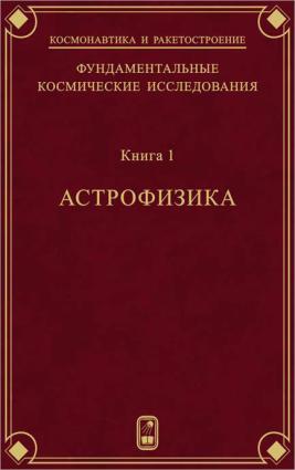 Фундаментальные космические исследования. Книга 1. Астрофизика photo №1
