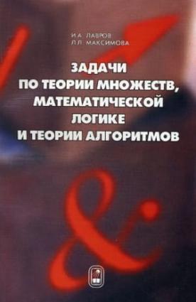 Задачи по теории множеств, математической логике и теории алгоритмов photo №1