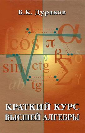 Краткий курс высшей алгебры Foto №1