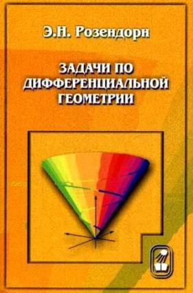 Задачи по дифференциальной геометрии Foto №1