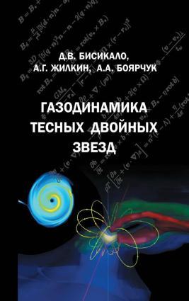 Газодинамика тесных двойных звезд Foto №1