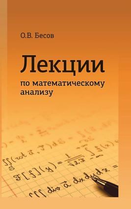 Лекции по математическому анализу photo №1