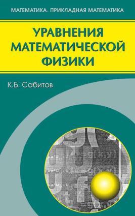 Уравнения математической физики Foto №1