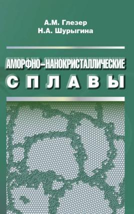 Аморфно-нанокристаллические сплавы Foto №1