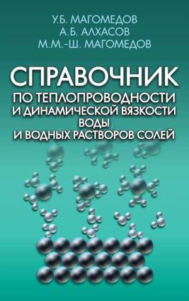 Справочник по теплопроводности и динамической вязкости воды и водных растворов солей Foto №1