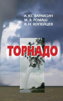 Торнадо photo №1