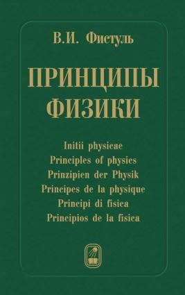 Принципы физики Foto №1