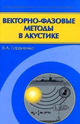 Векторно-фазовые методы в акустике Foto №1