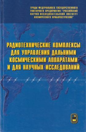 Радиотехнические комплексы для управления дальними космическими аппаратами и для научных исследований photo №1