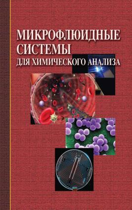 Микрофлюидные системы для химического анализа photo №1