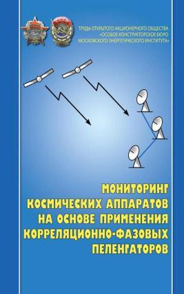 Мониторинг космических аппаратов на основе применения корреляционно-фазовых пеленгаторов photo №1